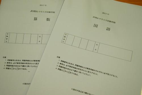 JOBA中学入学試験問題